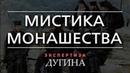Александр Дугин Мир держится на тех кто скрыт от нас