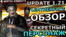 КОЖАНОЕ ЛИЦО ОБЗОР СЕКРЕТНЫЙ ПЕРСОНАЖ ОБНОВЛЕНИЕ 1.21 Mortal Kombat X mobileios