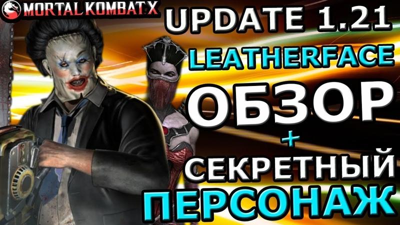 КОЖАНОЕ ЛИЦО ОБЗОР   СЕКРЕТНЫЙ ПЕРСОНАЖ   ОБНОВЛЕНИЕ 1.21   Mortal Kombat X mobile(ios)