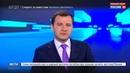 Новости на Россия 24 Расстроенный неудачей футболист сел в такси и уехал с матча