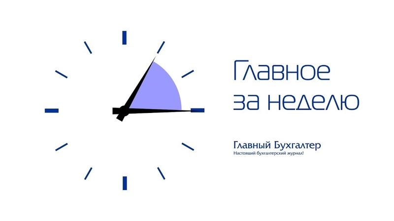 ТОП-7 за 7 минут Удержания по исполнительным документам и прочим основаниям.