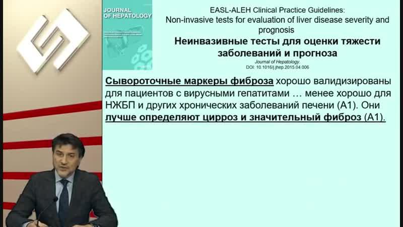 Проблема фиброза печени у пациентов с сочетанной патологией ЖКТ