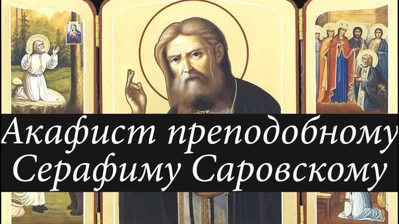 Молебен с Акафистом прп.Серафиму Саровскому - хор сестёр Свято-Троицкого Серафимо-Дивеевского женского монастыря