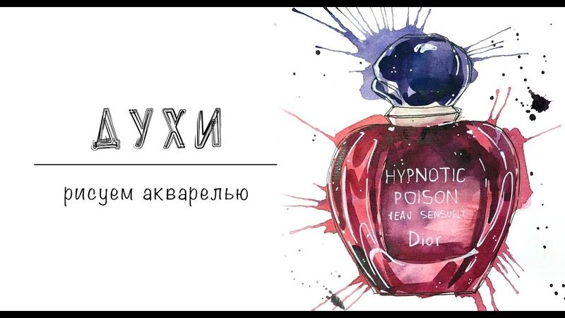 ДУХИ / рисуем акварелью