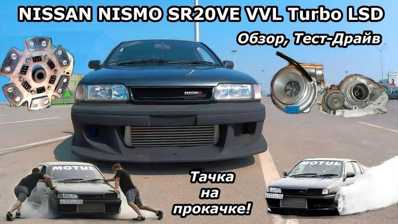 NISSAN NISMO SR20VE VVL Turbo LSD Обзор, тест-драйв.