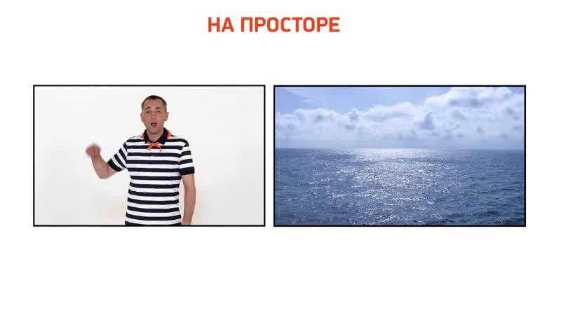 Выпуск 03. Ступай в синее море, на просторе, забранила.