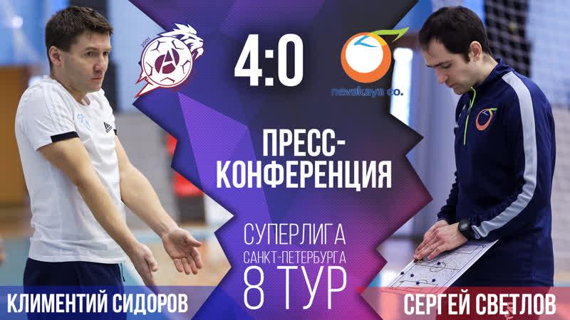 Пресс конференция матча АПОЛЛО 4 0 НЕВСКАЯ КО
