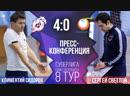 Пресс-конференция матча АПОЛЛО 40 НЕВСКАЯ КО