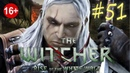 The Witcher: Rise of the White Wolf (серия 51) Доспехи Ворона