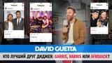 Кто лучший друг David Guetta Garrix, Harris или Afrojack