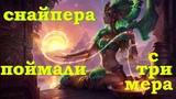 КАРМА НЕ ПОМОГАЕТ KARMA vs LEONA SUPPORT от Виви 8.22