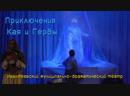 Спектакль-сказка «Приключения Кая и Герды»
