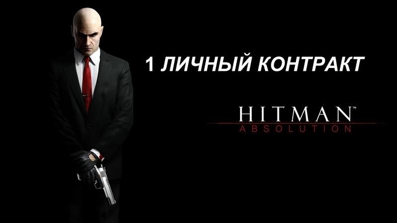 Прохождение Hitman Absolution Серия 1 Личный контракт
