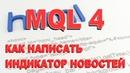 MQL4 Пишем индикатор новостей