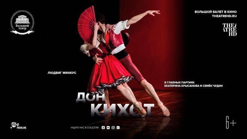 «ДОН КИХОТ» в кино. Большой балет в кино.