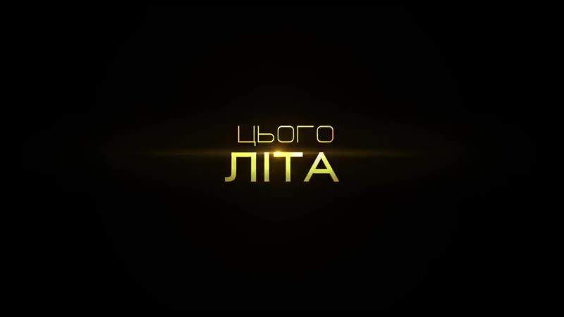 Люди в чорному_ Інтернешнл. Офіційний трейлер 2 (український)