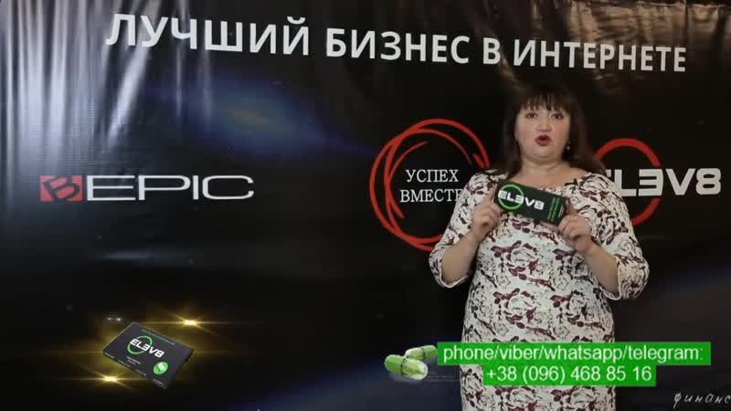 Bepic Elev8 отзыв Городилова Ирина