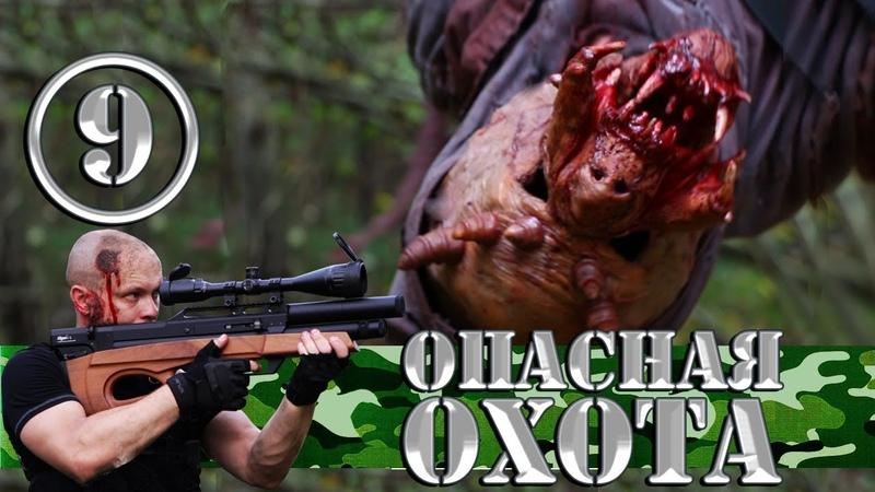 Сериал Опасная Охота 9 серия На охотника напал Зомби Хищник Серега Штык зовет Загадочный лес