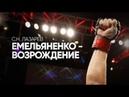 Емельяненко снова побеждает Великая сила подсознания Политика и религия в спорте