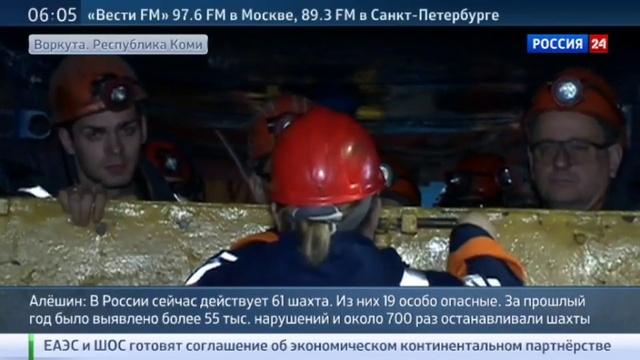Новости на Россия 24 • Шахтеры предупреждали о высоком уровне метана за неделю до аварии на Северной