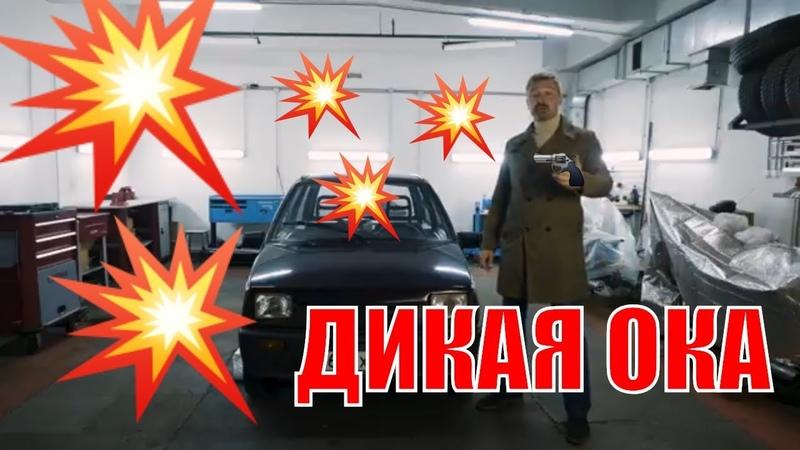 Ока 1111 для Битв и Дуэлей – дикое творение русско-советских конструкторов | Зенкевич Про автомобили