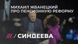 Михаил Жванецкий в программе Синдеева