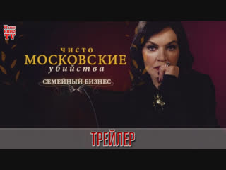 Чисто московские убийства-7: Семейный бизнес (2018) / ТРЕЙЛЕР / Анонс 1,2 серии