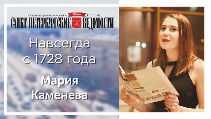 «Санкт-Петербургские ведомости» – навсегда с 1728 года. Мария Каменева