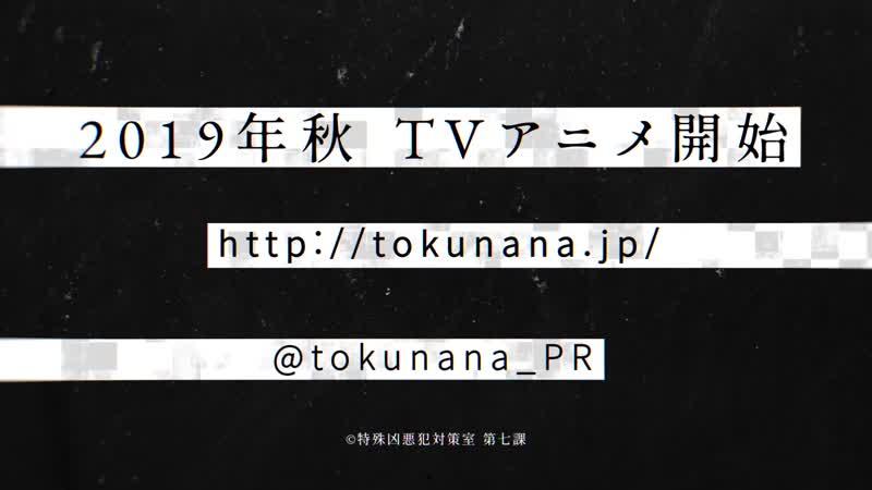 тизер-трейлер Tokunana | Special Crime Investigation Unit
