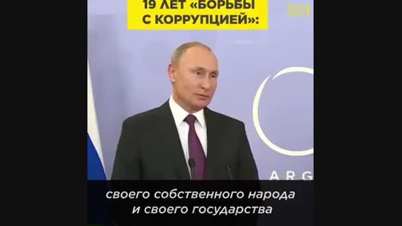 «Олигархической власти всегда легче проводить политику, направленную на ограбление своего собственного народа» В.В.Путин
