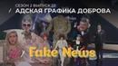 FAKE NEWS 22 Порошенко – псих, а Киселев – американский шпион