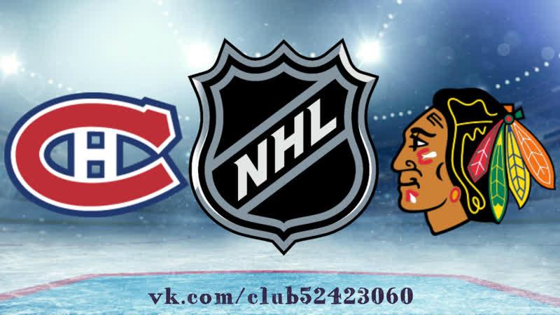 Montreal Canadiens vs Chicago Blackhawks| 09.12.2018 | NHL Regular Season 2018-2019