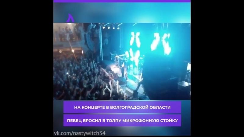 Noize MC разбил голову фанату на концерте | АКУЛА