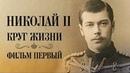 Николай II. Круг жизни . Фильм первый