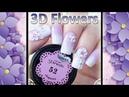 3D nail design Объемный дизайн