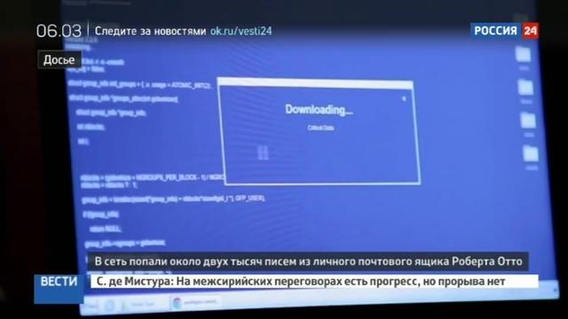 Новости на Россия 24 • СМИ назвали имя сотрудника госдепа, ставшего жертвой хакеров