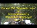 Восход 350 Франкенштейн и ВосходМакакаИж Offroad без Оффроуда Часть 1