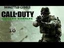 Call of Duty- Modern Warfare Remastered - №18 В командном пункте