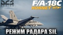 DCS World : F/A-18C - Применение режима SIL радара Воздух-Воздух