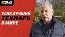 Владимир Гендлин «Класс на стороне Усика» Sport24