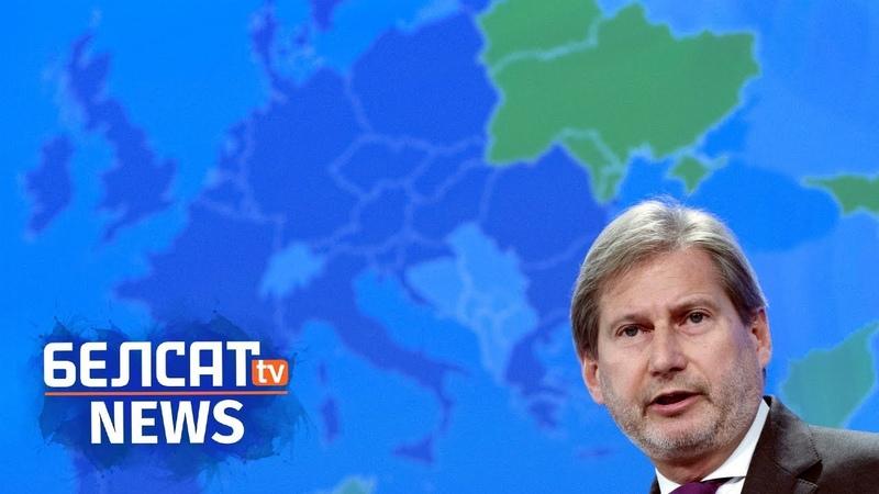 ЕЗ аслабіў патрабаванні аб правах чалавека ў Беларусі ЕС ослабляет требования о правах человека Белсат