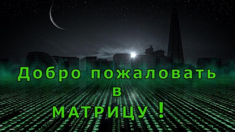Добро пожаловать в МАТРИЦУ