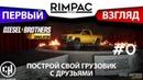 Diesel Brothers: Truck Building Simulator _ 0 _ Симулятор автомеханика с мультиплеером и гонками!