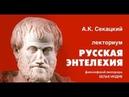 Греческий логос и русский простор. Лекция Александра Секацкого