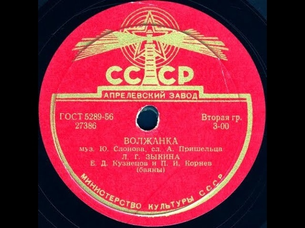 ВОЛЖАНКА исп. Л.Г.ЗЫКИНА, Е.Д.Кузнецов и П.И.Корнев (баяны)