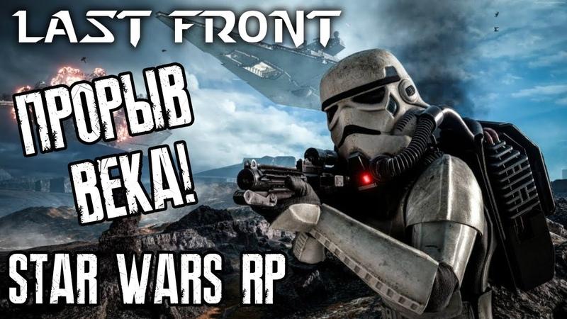 ПРОРЫВ ВЕКА! ►STAR WARS - LAST FRONT◄ Garry's Mod