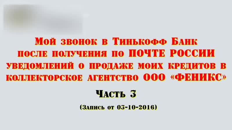 Пенетратор Коллекторов ¦ Мой звонок в Тинькофф Банк - самый лучший банк в Мире! (Часть 3)