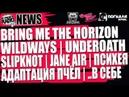 NOMERCY RADIO NEWS BRING ME THE HORIZON WILDWAYS UNDEROATH SLIPKNOT JANE AIR ПСИХЕЯ