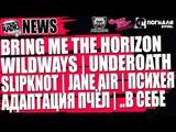 NOMERCY RADIO NEWS - BRING ME THE HORIZON WILDWAYS UNDEROATH SLIPKNOT JANE AIR ПСИХЕЯ