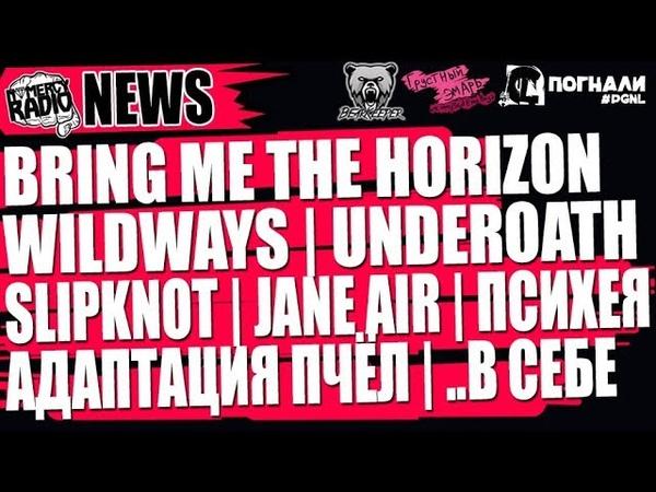 NOMERCY RADIO NEWS - BRING ME THE HORIZON | WILDWAYS | UNDEROATH | SLIPKNOT | JANE AIR | ПСИХЕЯ